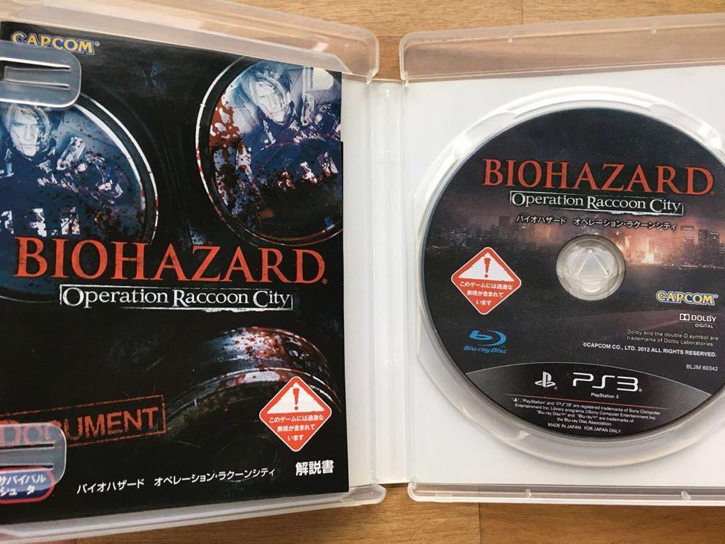 PS3【バイオハザード オペレーション ラクーンシティ】プレイステーション3 ゲームソフト