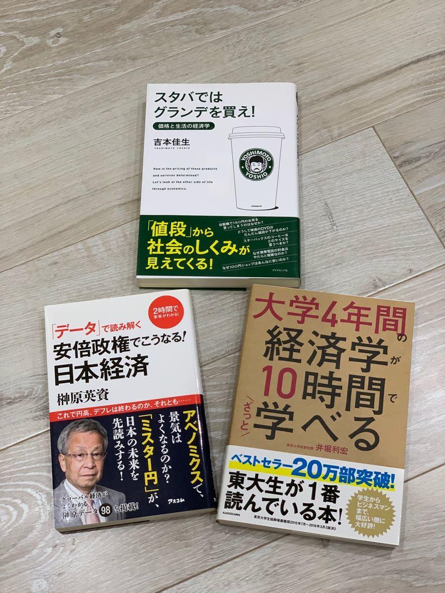 経済を簡単に理解できる、身近に感じれる本 3冊