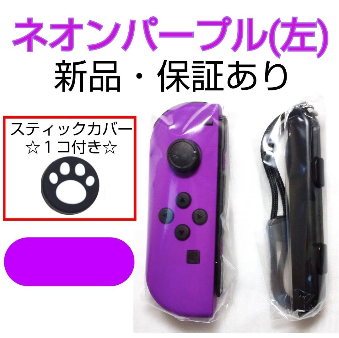 任天堂switch ジョイコン joy-con 左 ネオンパープル カバー付