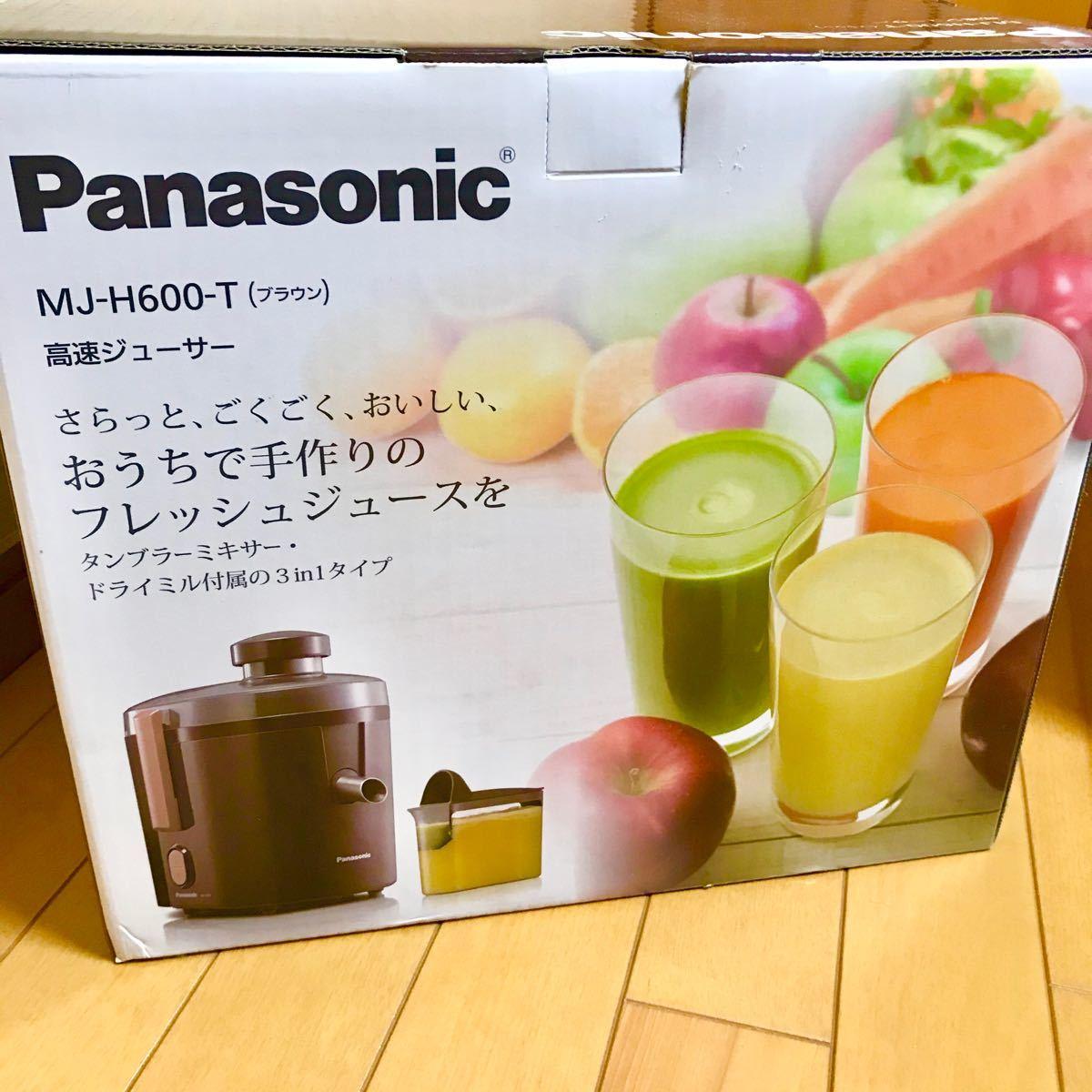 パナソニック  高速ジューサー  【新品】