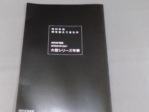 DVD NHK特集 戦艦大和探索~悲劇の航跡を追って~_画像3