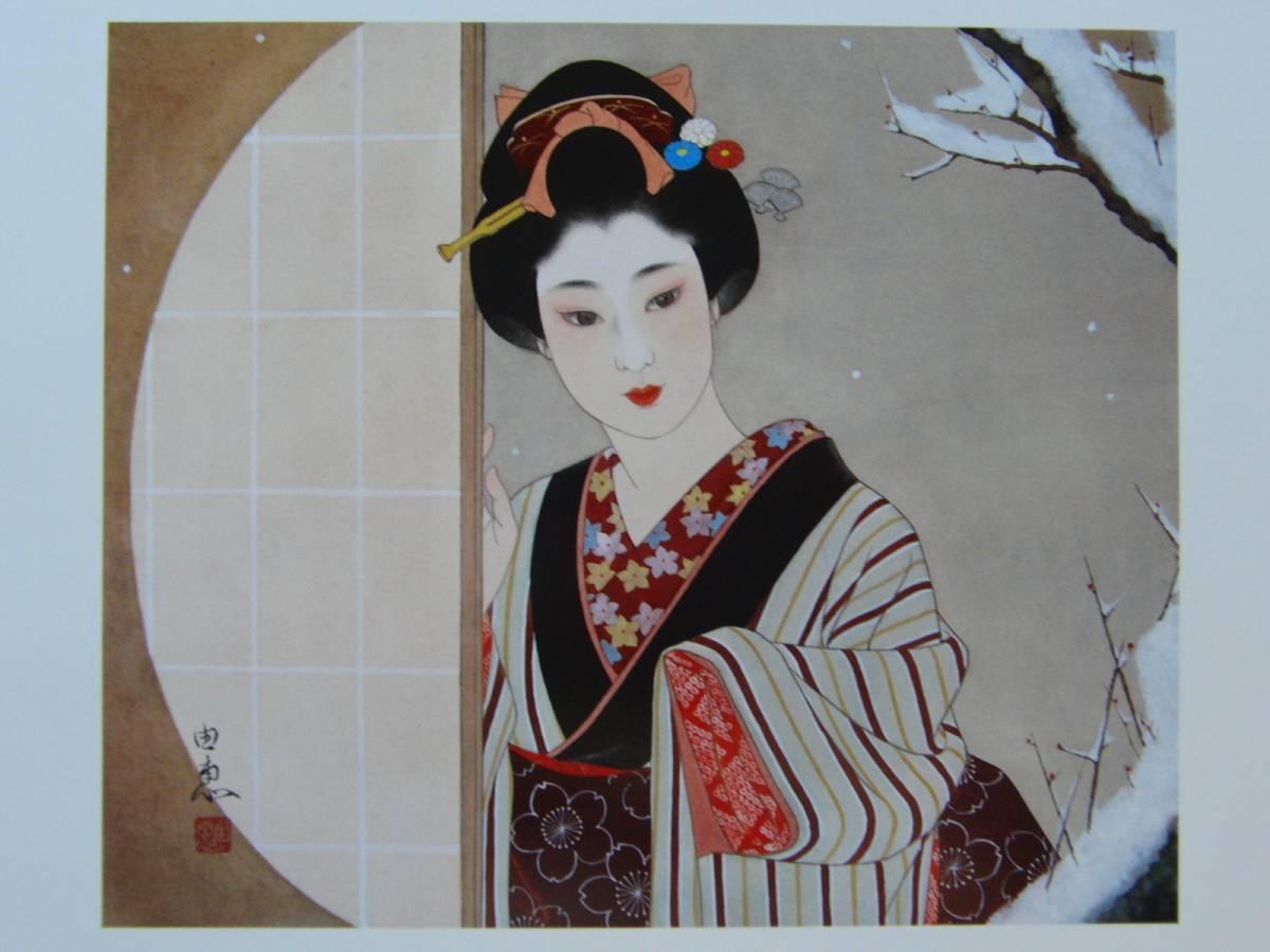 今野由恵、「雪の朝」、希少豪華大判画集画、高級新品額・額装付、状態美麗、美人画、日本画家、送料込み、maca_画像1