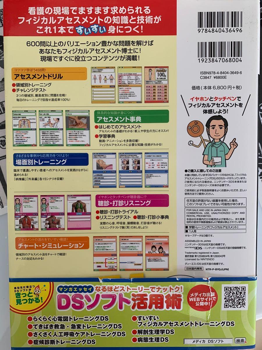 DSソフト 医療用 トレーニングDS