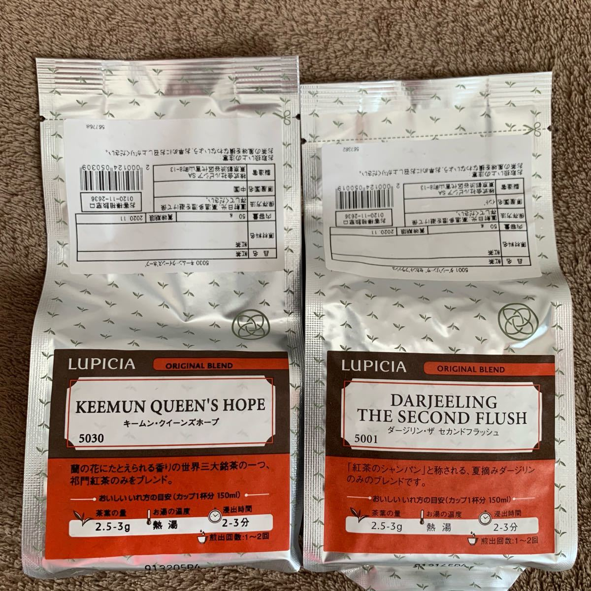 ルピシア 紅茶 茶葉 2種