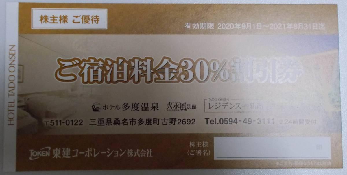 ホテル多度温泉 株主優待券 30%割引券 男性名義 10枚まで 2021年8月まで 三重県桑名市_画像1