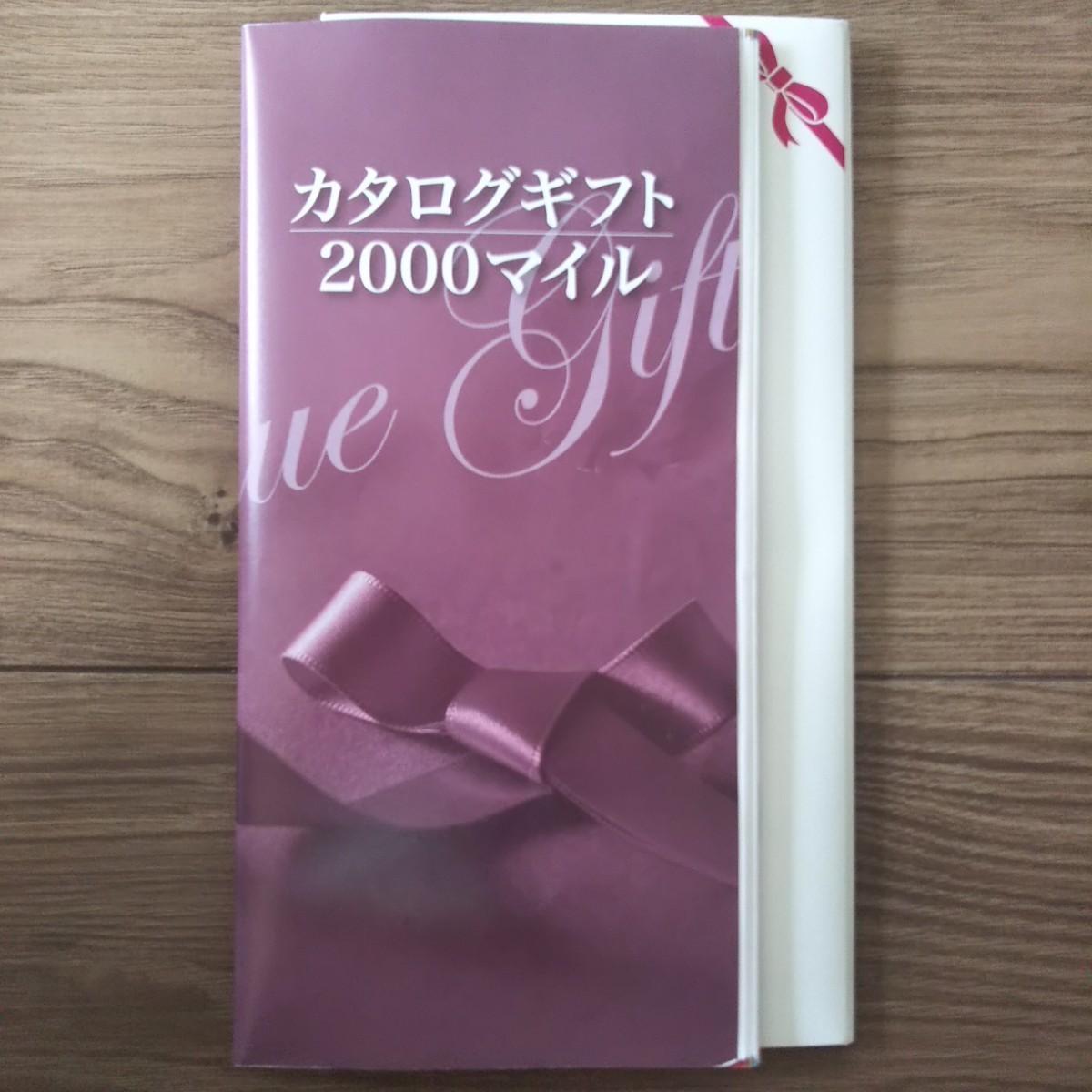 カタログ マイル ニッセイ ギフト 3000
