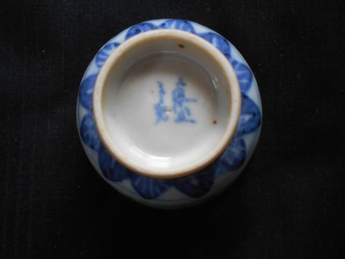 中国陶磁 煎茶碗 蛍手 3客 康熙年製_画像10