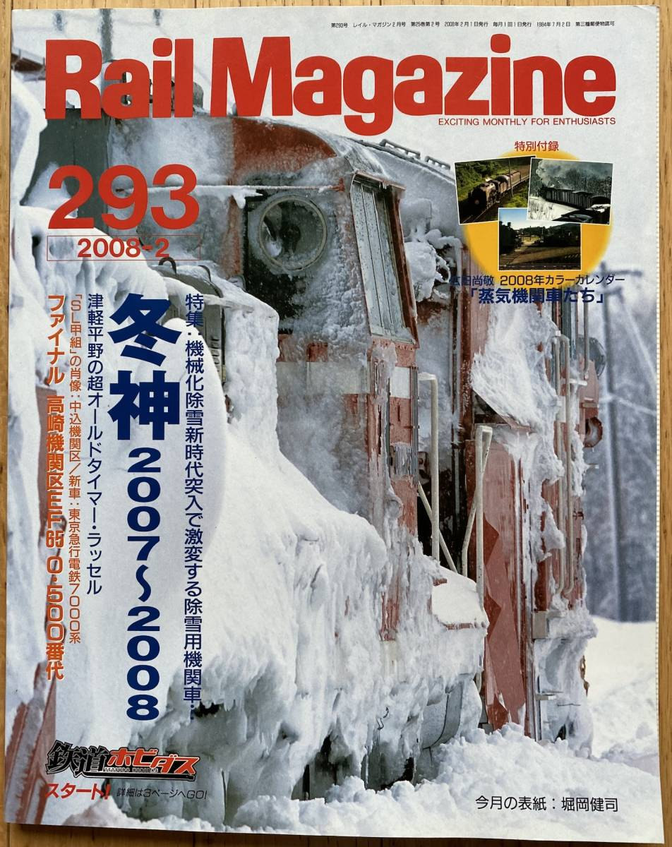 ★★★ RM No.293 2008/2月号 冬神2007~2008 ★★★_画像1