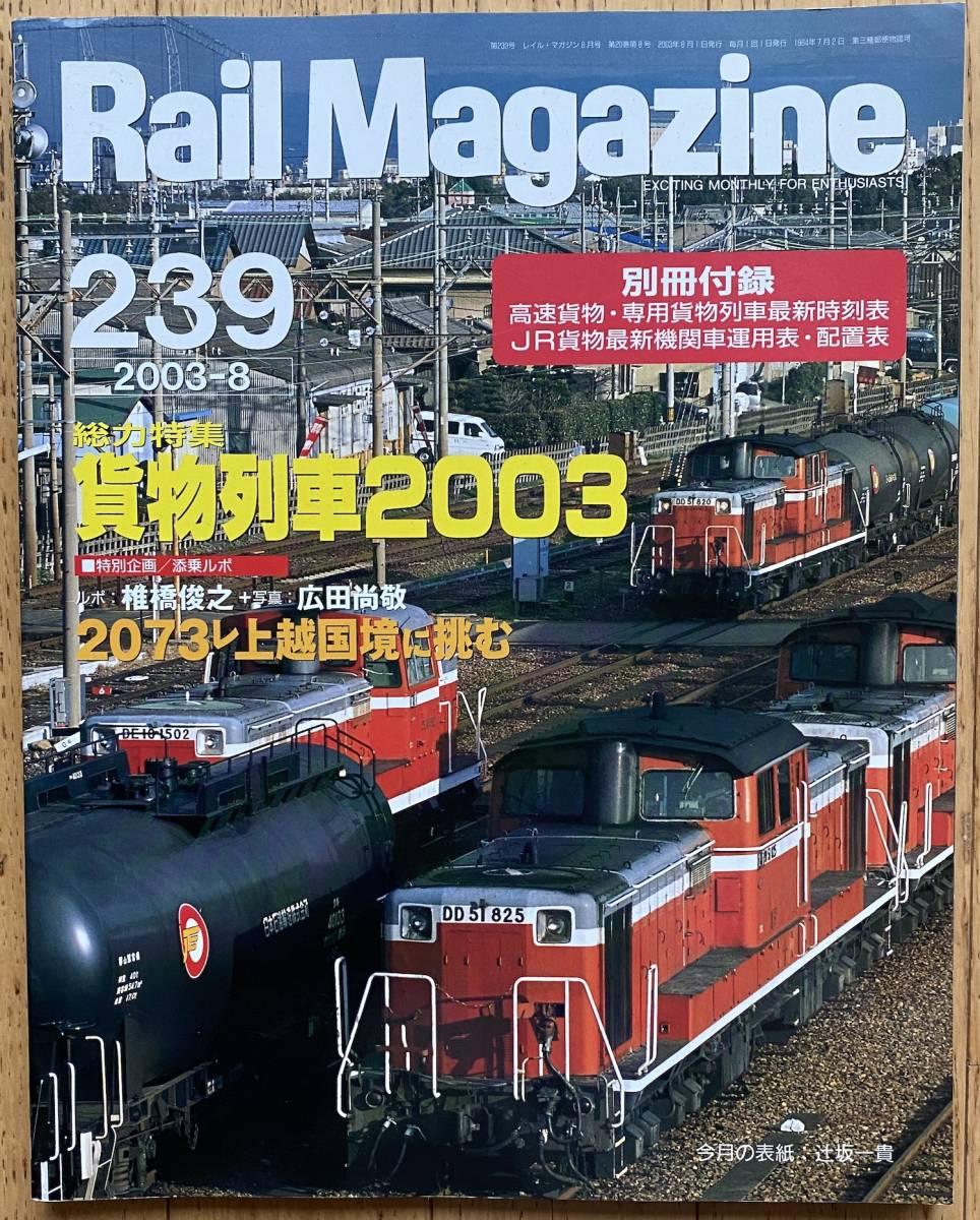★★★ RM No.239 2003/8月号 貨物列車2003 ★★★_画像1