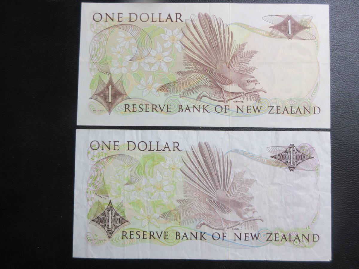 【NZ】1ドル 新旧二種 エリザベス女王 1968-1981年 並-美_画像2