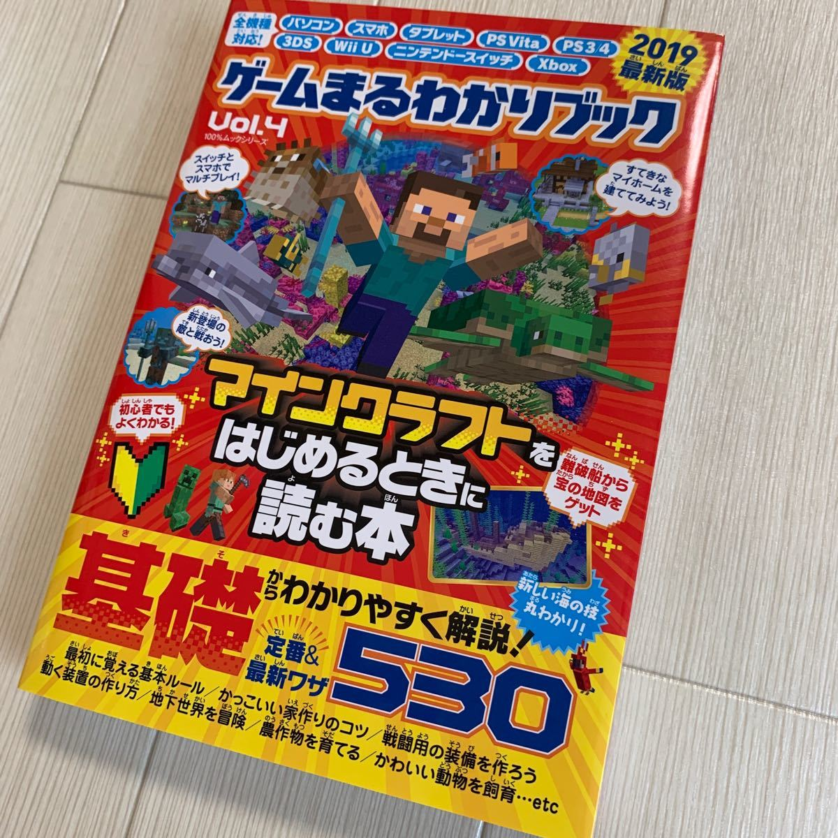 ゲームまるわかりブック4 マイクラ 攻略本 建築レシピ 任天堂スイッチ