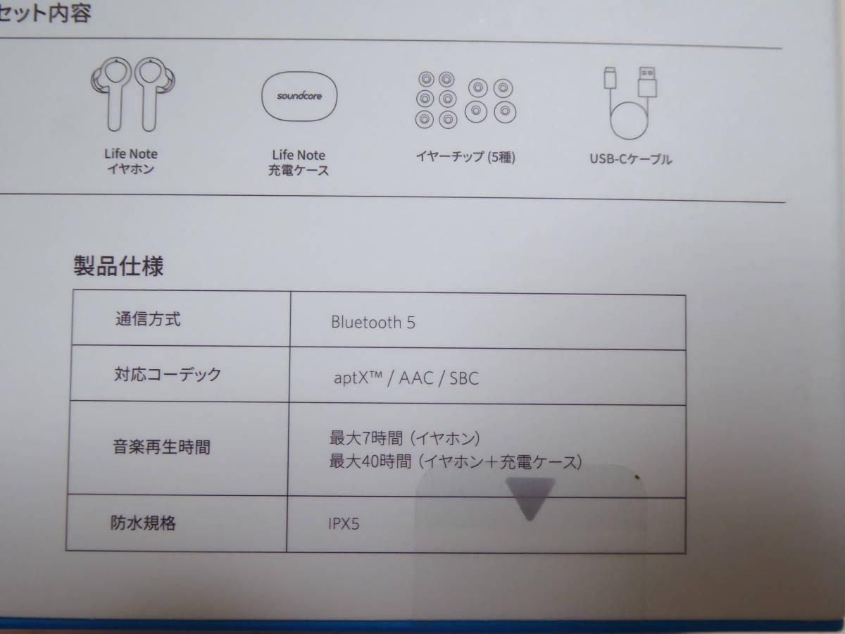 未使用 ANKER sound core life note 最大40時間再生 IPX5 Bluetoothイヤホン 送料無料_画像8