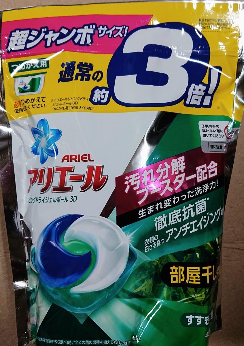 アリエール  ジェルボール 汚れ分解ブースター配合  詰替用 42個入!