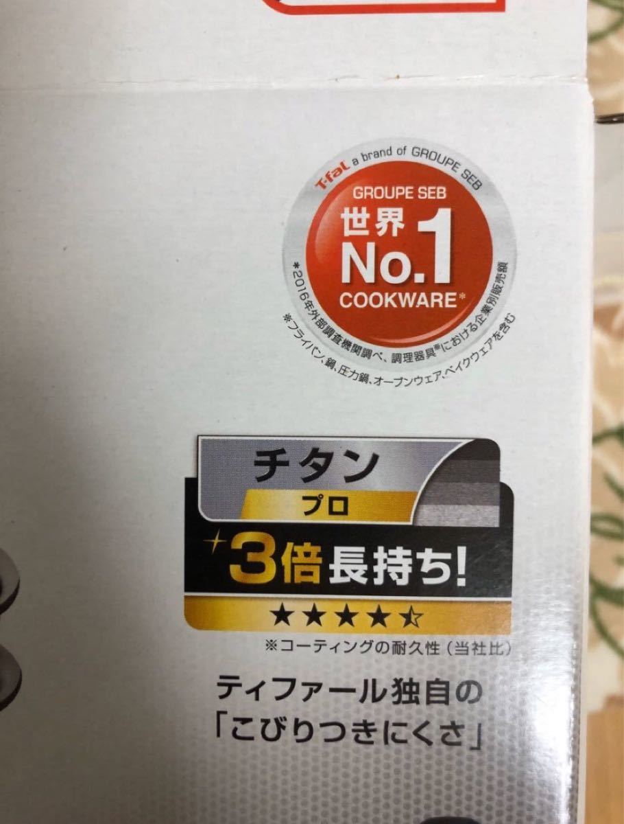 ティファール 炒め鍋 26cm 深型 フライパン IH対応