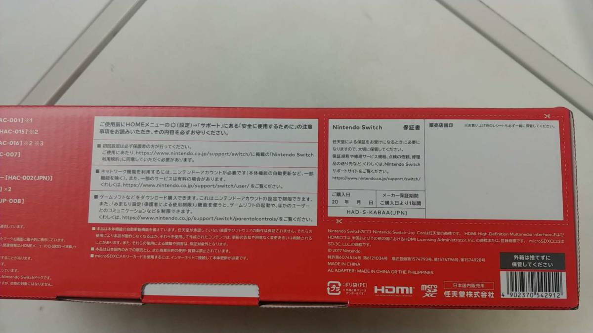 新品未使用・「Nintendo Switch Joy-Con(L)ネオンブルー/(R)ネオンレッド バッテリー持続時間が長くなった新モデル_画像2