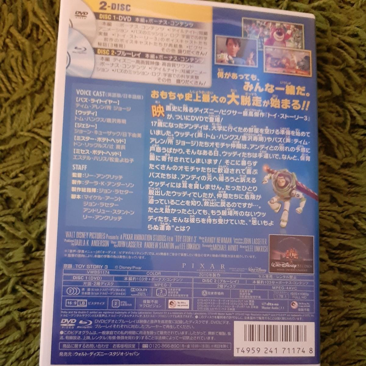 トイ・ストーリー3 Blu-ray