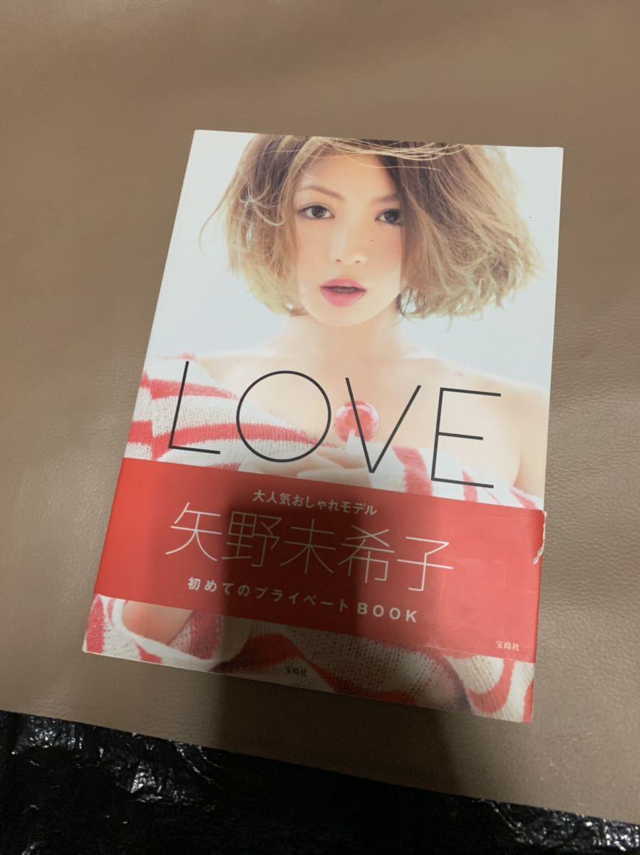 矢野未希子 フォトブック LOVE