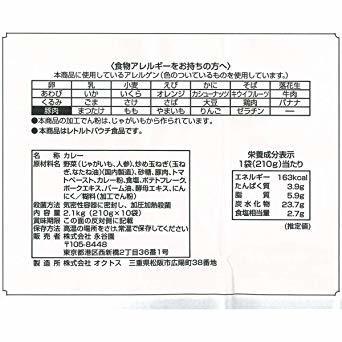 永谷園 A-Label あたためなくてもおいしいカレー 甘口 5年保存 10食入_画像3