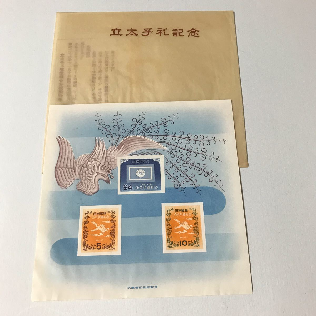 立太子礼記念切手小型シート3757