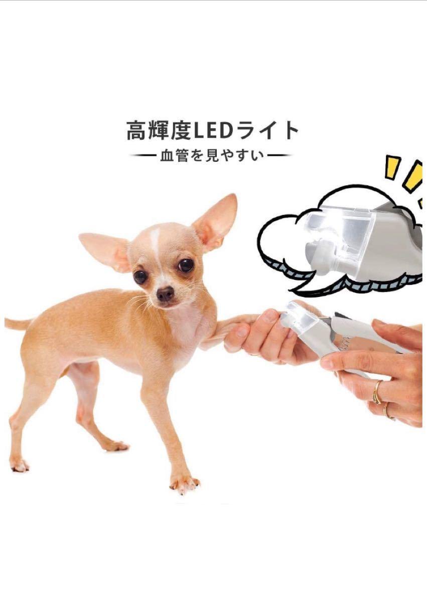 ペット用爪きり 犬用爪切り 猫用爪切り 高輝度LEDライト付き 爪きり いぬ ネ