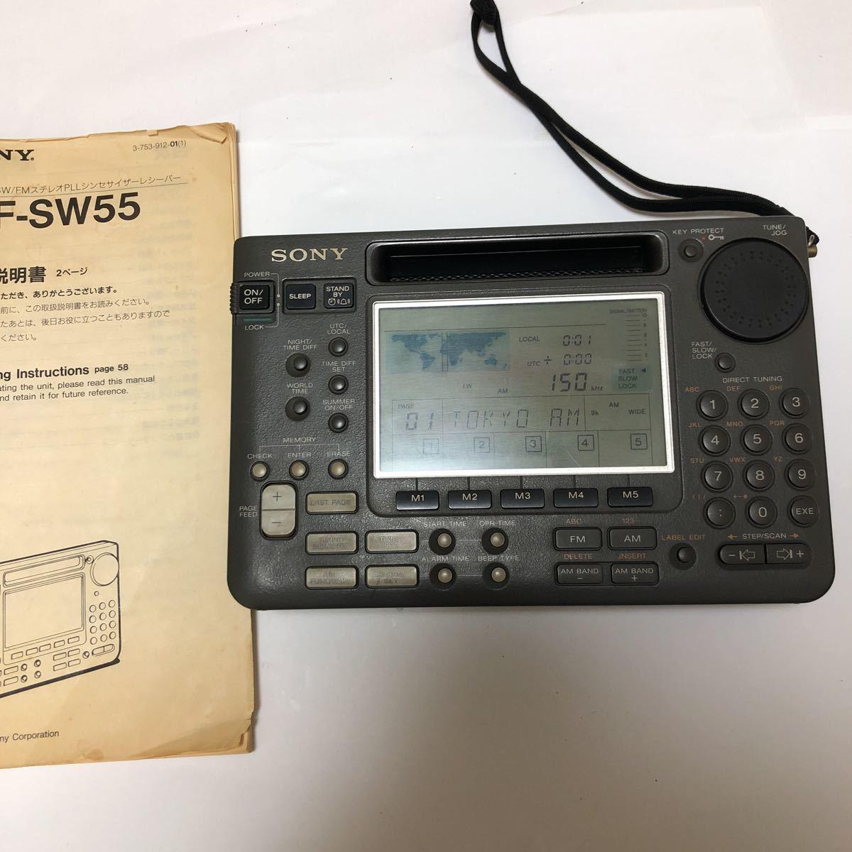 【ジャンク】SONY/ソニー ICF-SW55 ラジオ