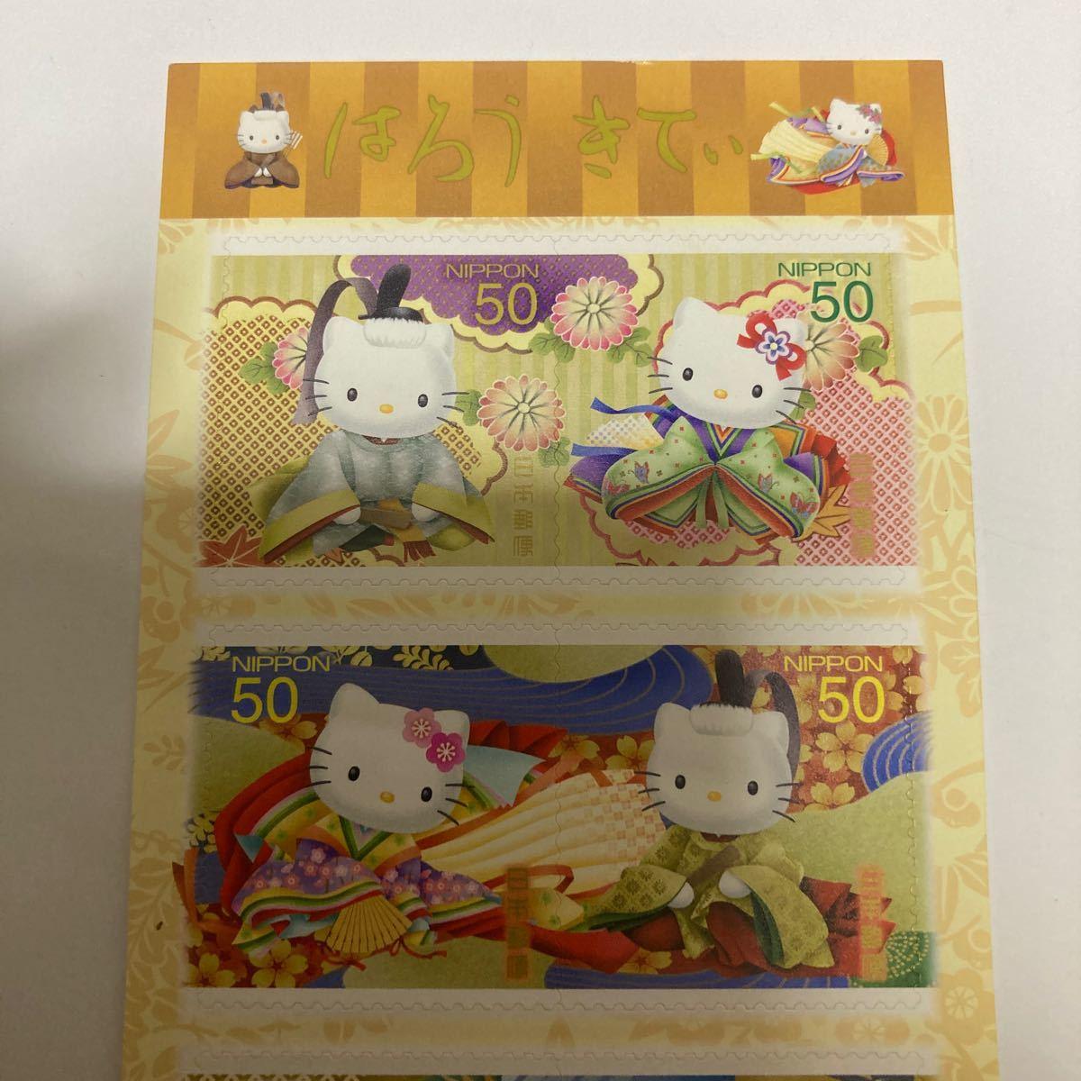 切手シート キティちゃん 50円10枚 シール切手 記念切手 クーポン利用 切手
