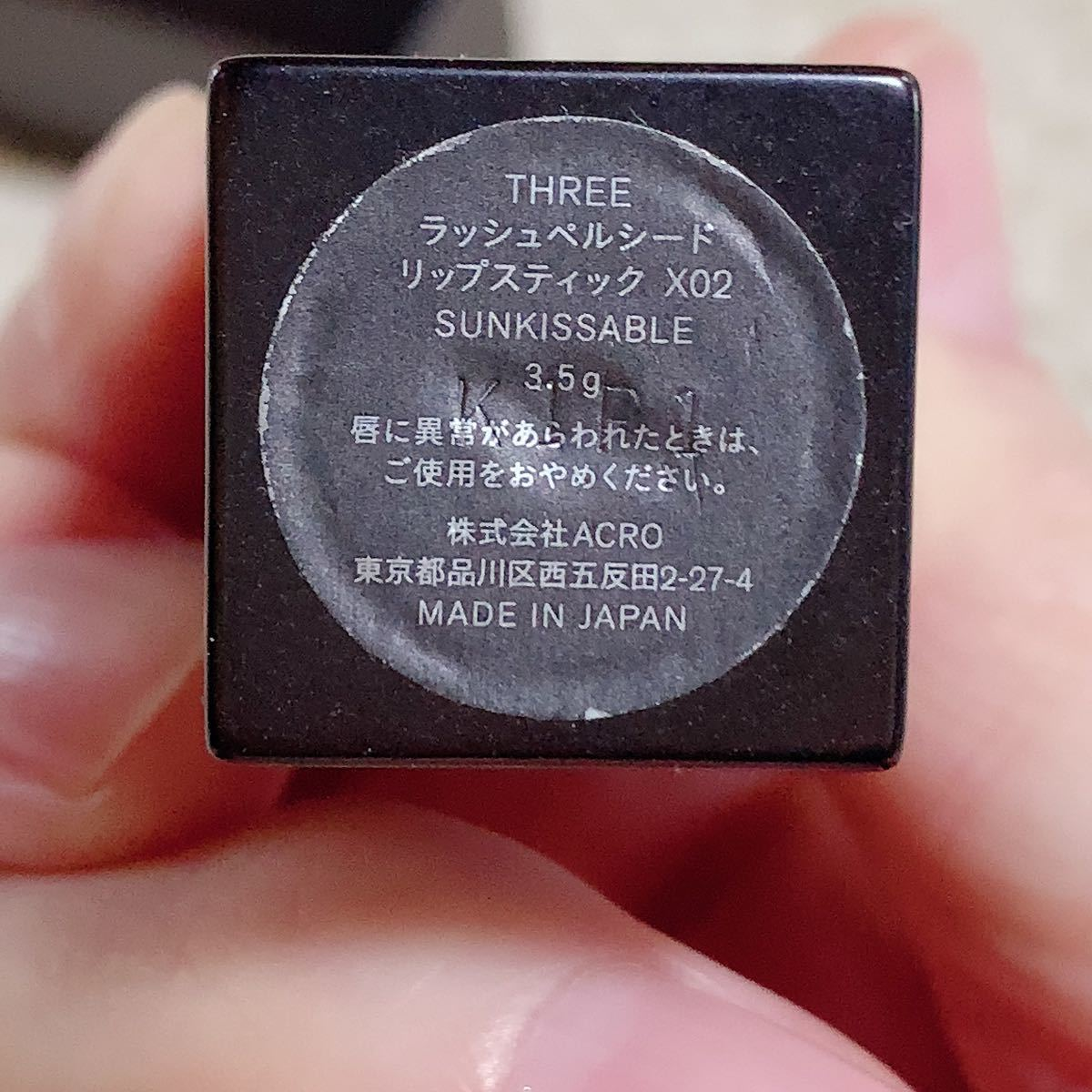 THREEラッシュペルシードリップスティックX02