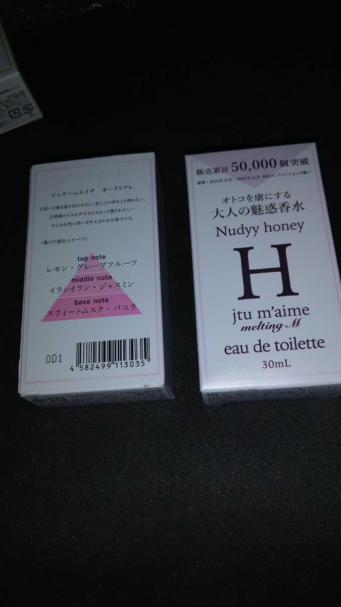 2本 ジュテームエイチ オードトワレ メルティングM 30ml ジュテームH 香水 ジュテームエイチmelting mフェロモン_画像1