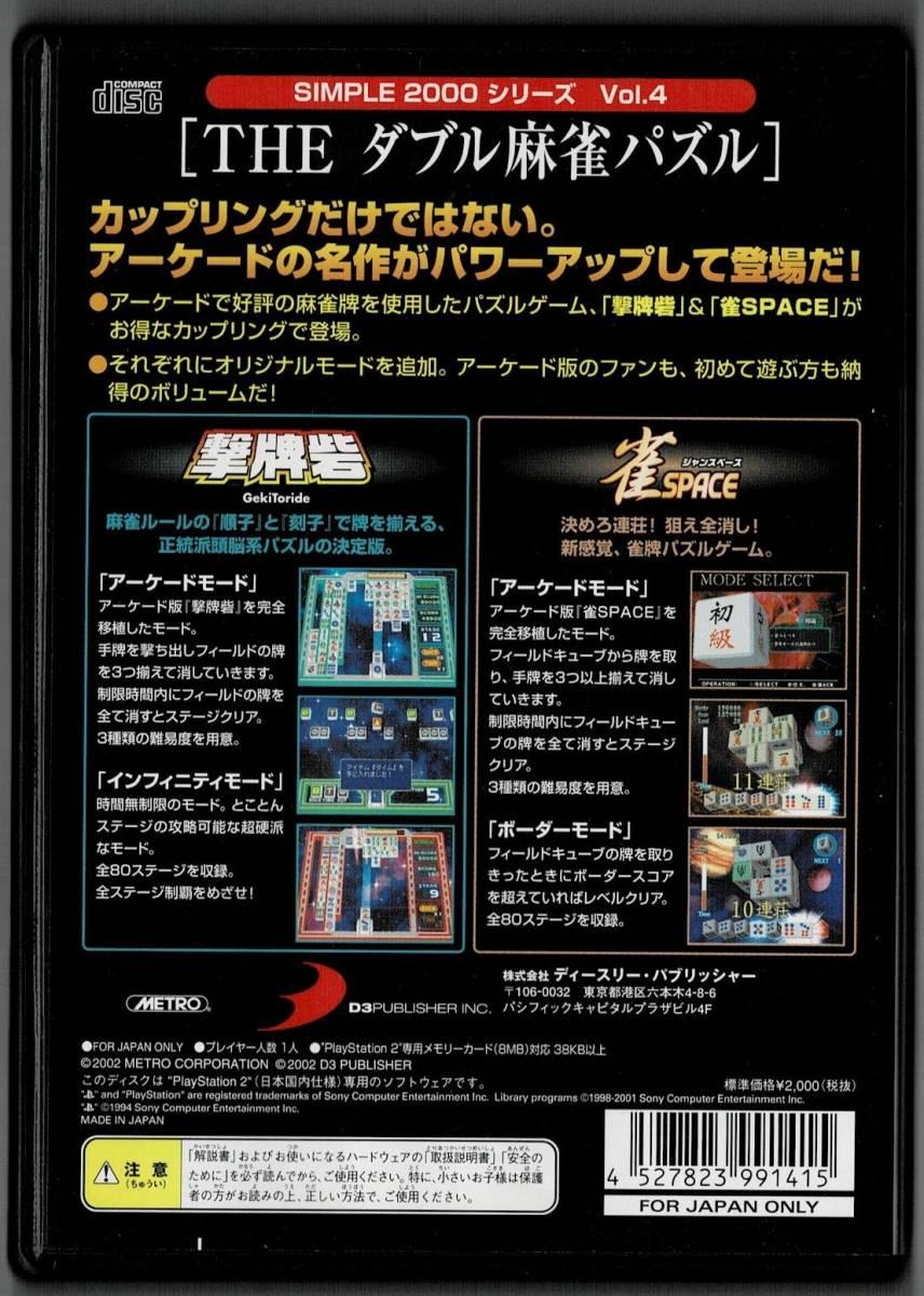 ★ プレイステーション2「THE ダブル麻雀パズル」