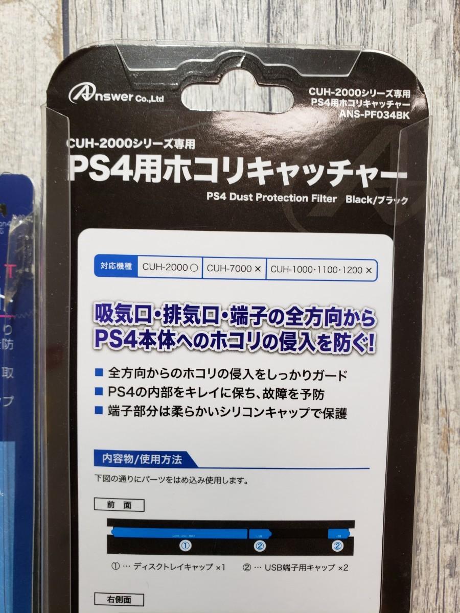 【プレステ4】 ホコリキャッチャー & 防止カバーセット PS4