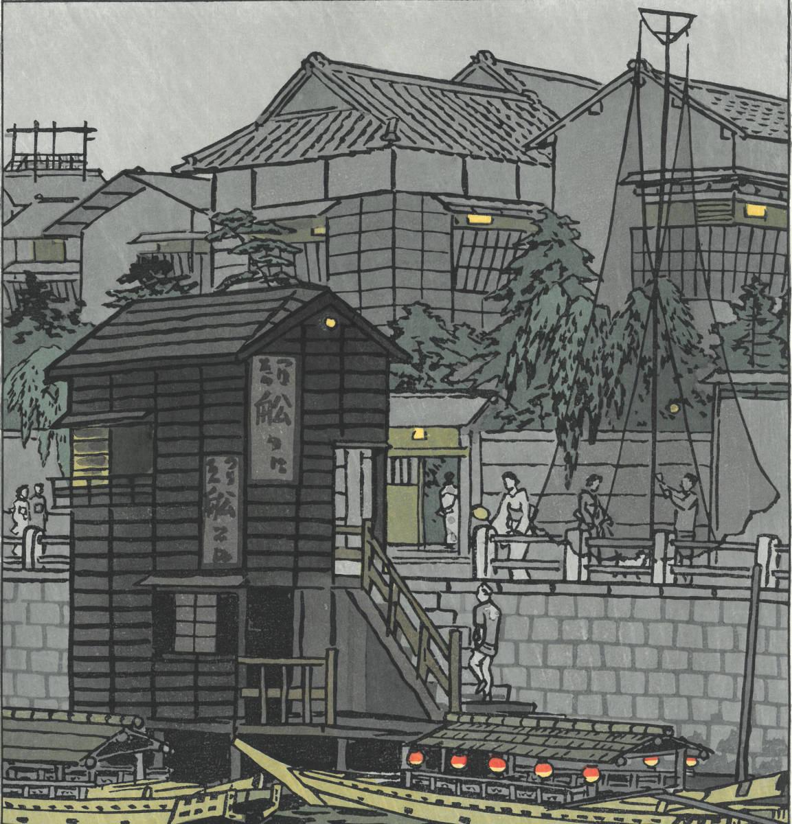笠松紫浪 (Kasamatsu Shiro) 木版画 sk30 東京八景の内 柳橋付近 新版画  初版昭和中期頃   一流の摺師の技をご堪能下さい!!_画像6