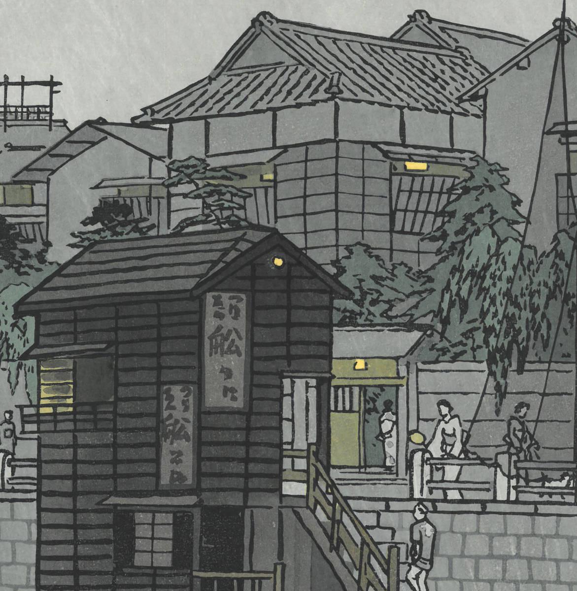 笠松紫浪 (Kasamatsu Shiro) 木版画 sk30 東京八景の内 柳橋付近 新版画  初版昭和中期頃   一流の摺師の技をご堪能下さい!!_画像9