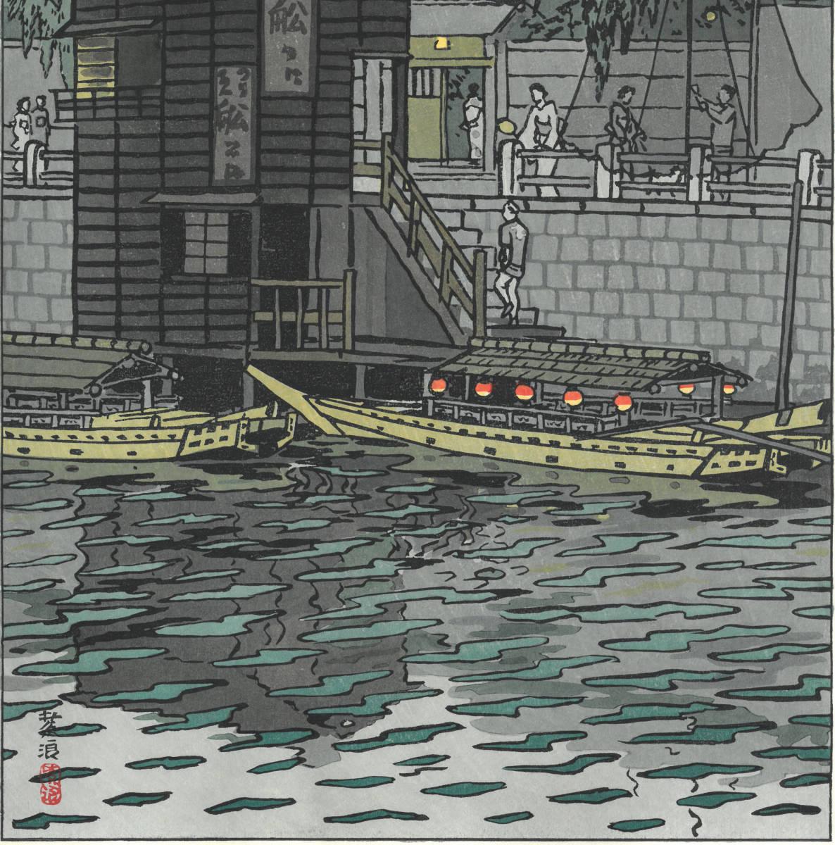 笠松紫浪 (Kasamatsu Shiro) 木版画 sk30 東京八景の内 柳橋付近 新版画  初版昭和中期頃   一流の摺師の技をご堪能下さい!!_画像8