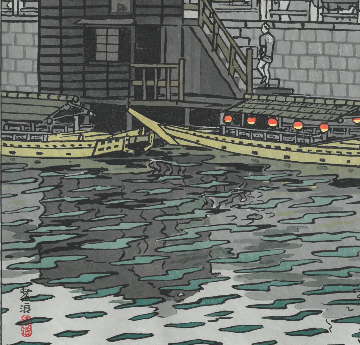 笠松紫浪 (Kasamatsu Shiro) 木版画 sk30 東京八景の内 柳橋付近 新版画  初版昭和中期頃   一流の摺師の技をご堪能下さい!!_画像10