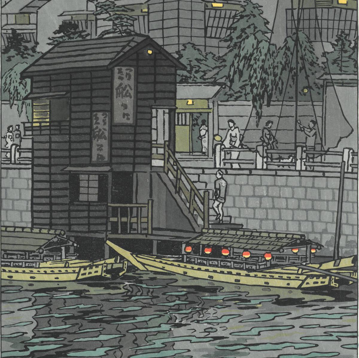 笠松紫浪 (Kasamatsu Shiro) 木版画 sk30 東京八景の内 柳橋付近 新版画  初版昭和中期頃   一流の摺師の技をご堪能下さい!!_画像7