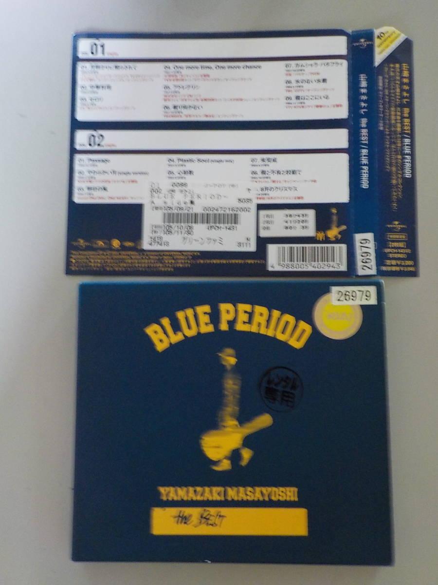 Used CD ★ YAMAZAKI MASAYOSHI THE BEST / BLUE PERIOD / Masayoshi Yamazaki ★ 2 sheets rental fall