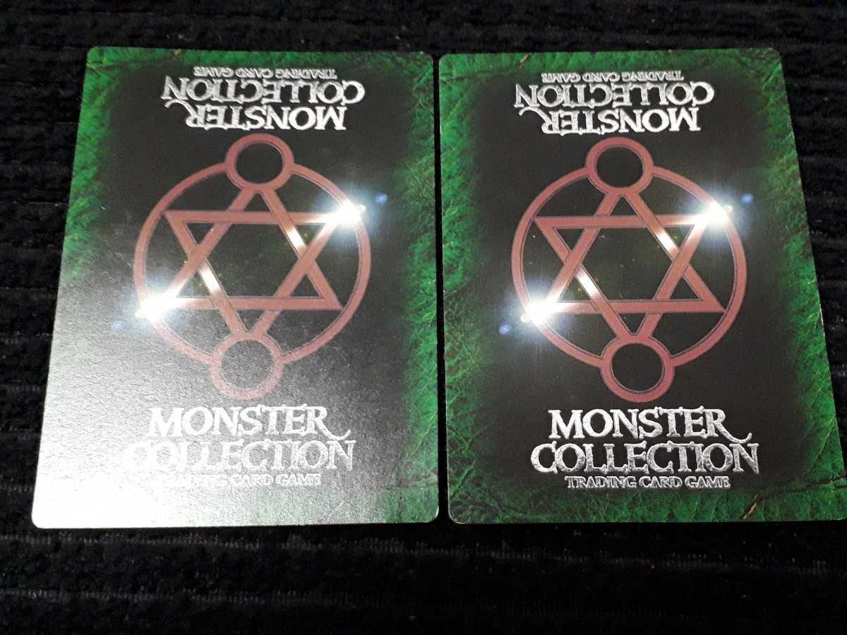 モンスターコレクション TCG モンコレ カード 冥界の六皇子 稀 コズミック・ライブラ 2枚まとめセット_画像2