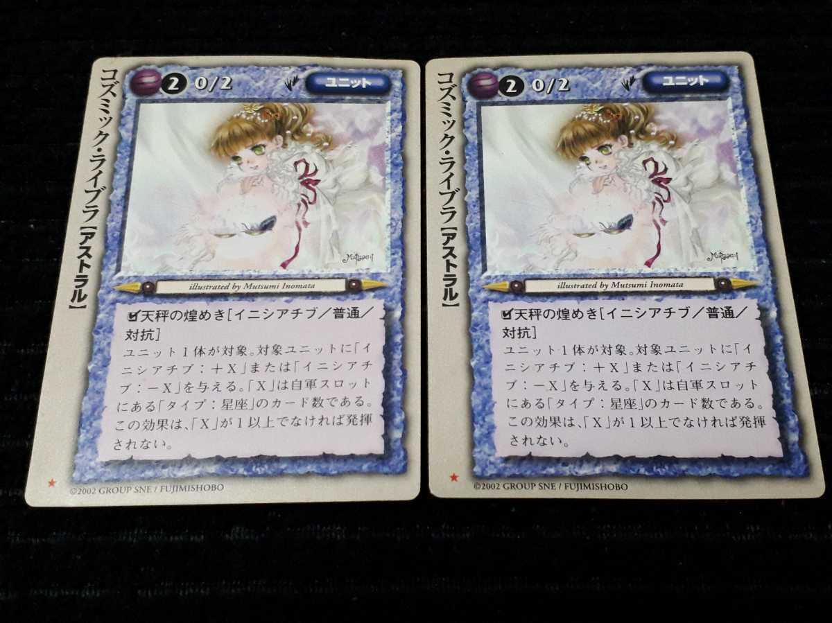 モンスターコレクション TCG モンコレ カード 冥界の六皇子 稀 コズミック・ライブラ 2枚まとめセット_画像1