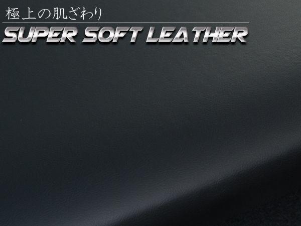 ハイエース200系 標準 S-GL ベッドキット 1型~6型  スーパーソフトレザー 即決送料無料キャンペーン 9月16日~9月30日_画像3