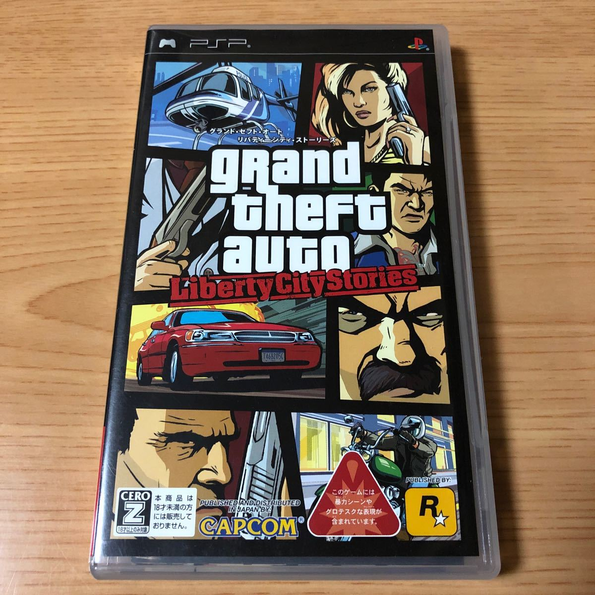 グランドセフトオート PSPソフト
