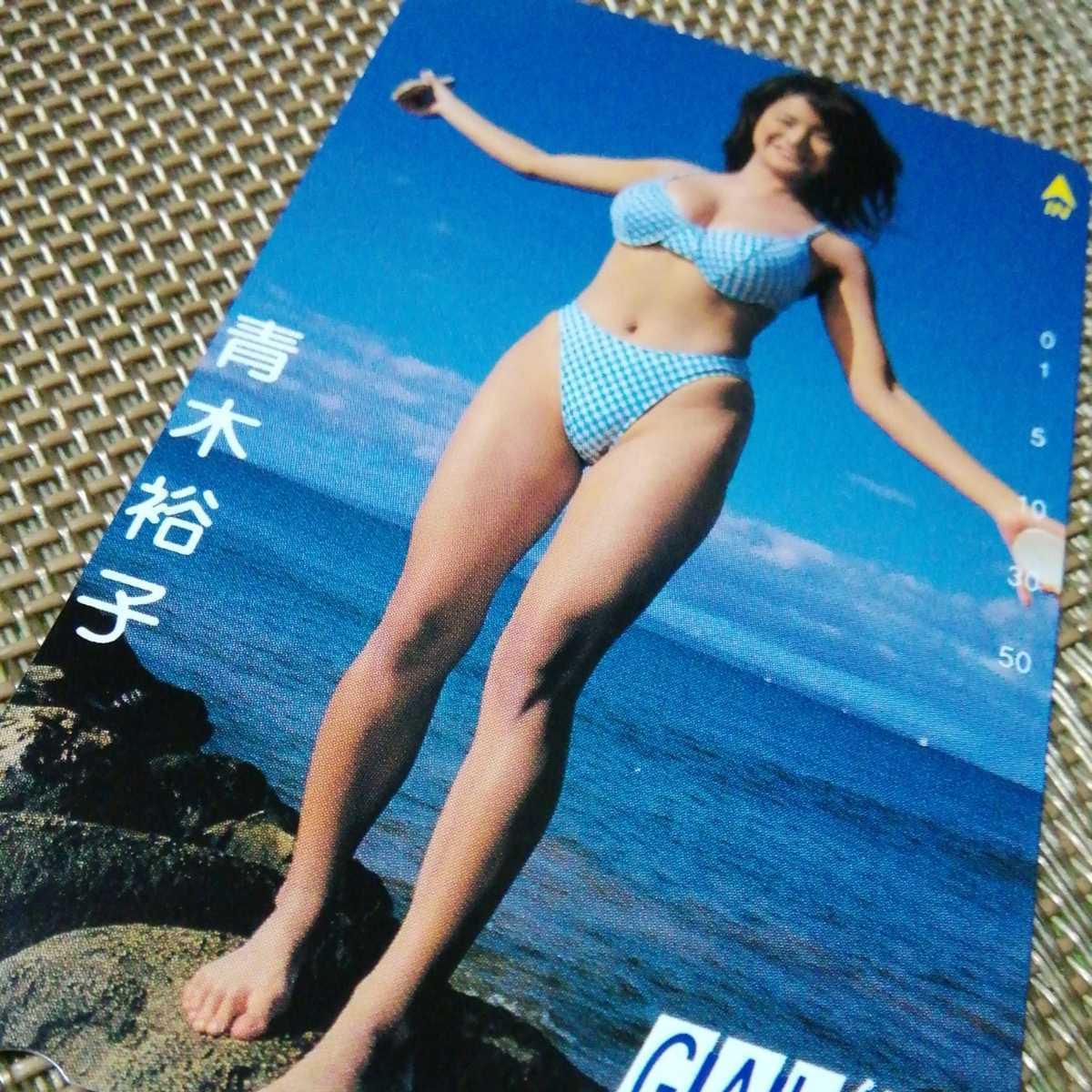 青木 裕子  超お宝セクシーテレカ_画像1