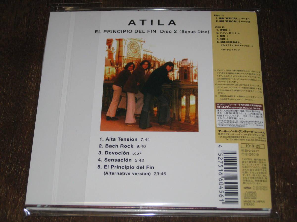 ATILA アッティラ / BEGINNING OF THE END 終焉の兆し 2019年リマスターSHM-CD+ボーナスCD 2枚組 国内帯有