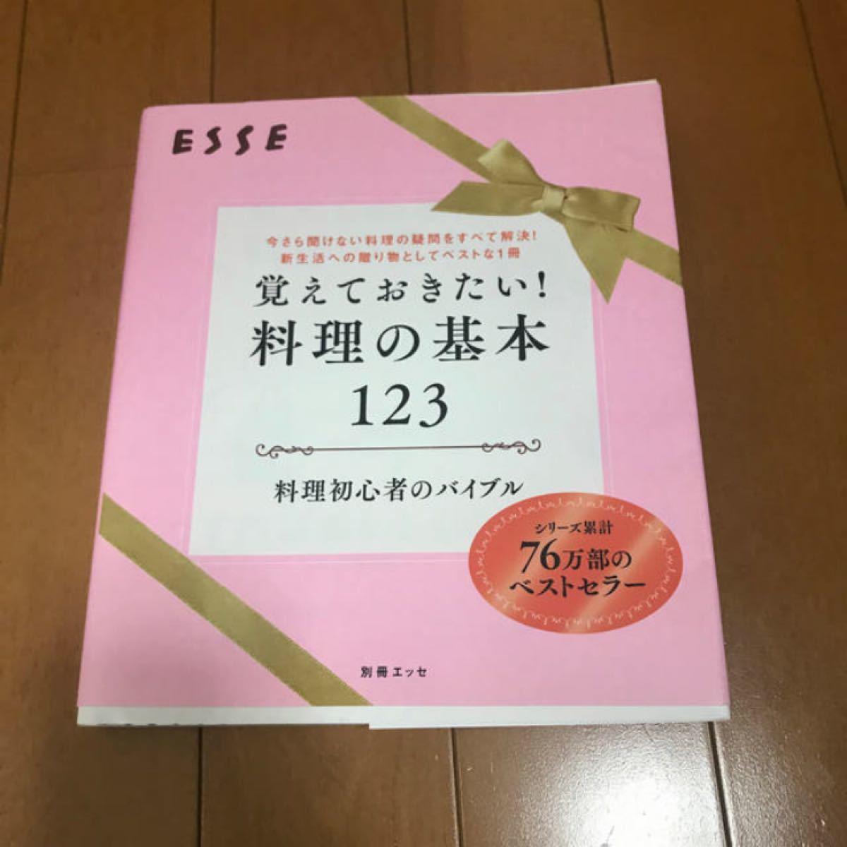 料理の基本123 素材選び 下ごしらえ 料理 本