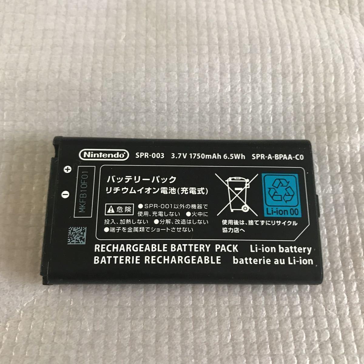 送料無料 ほぼ新品 new 3ds ll バッテリー 動作良好 ニンテンドー3DS LL 任天堂 バッテリーパック 3DSLL 純正品 正規品_画像1