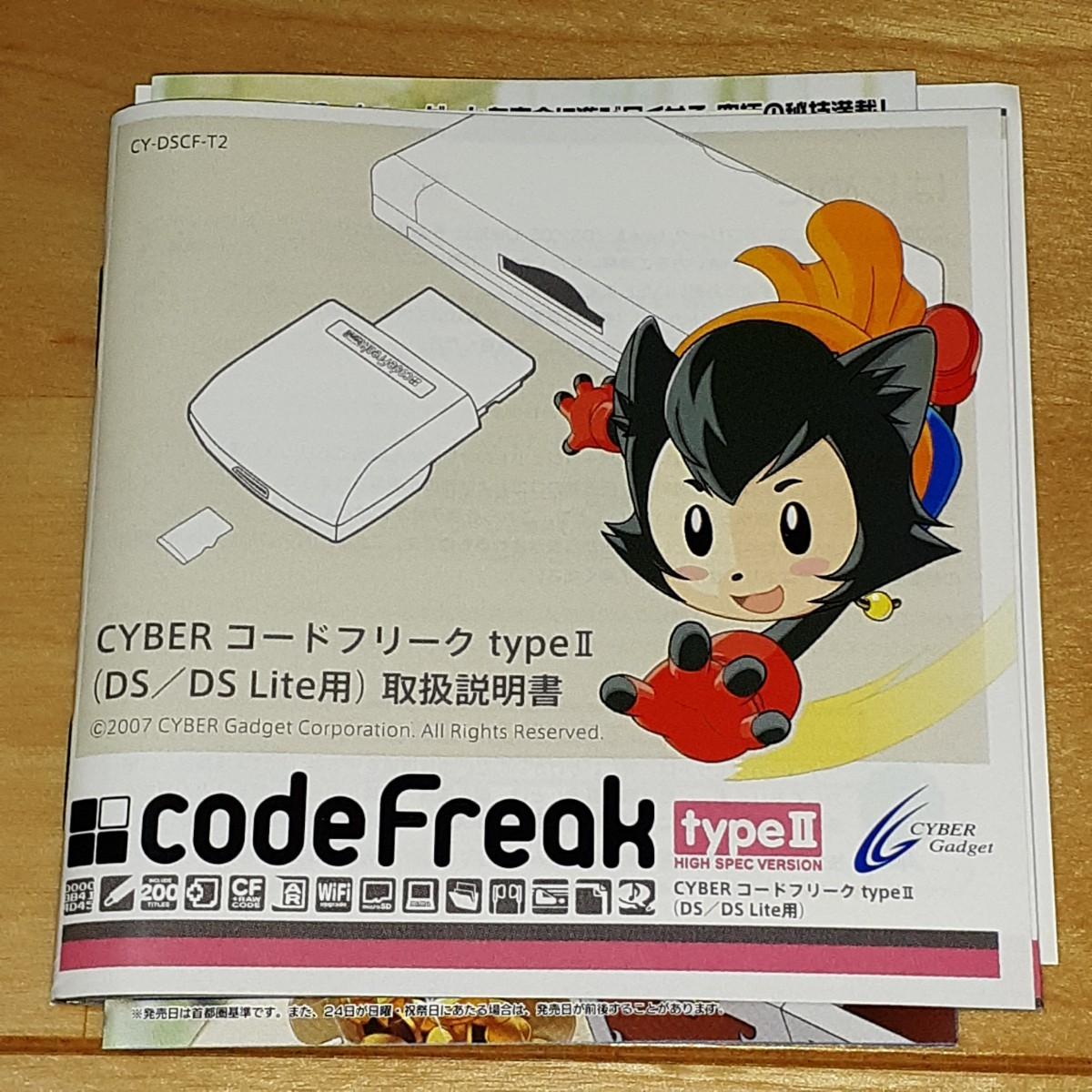 コードフリーク type2