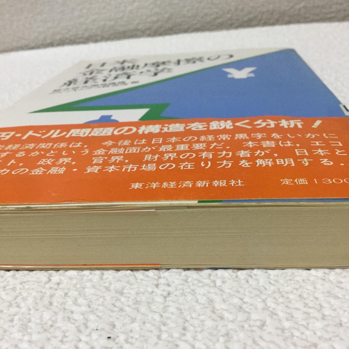 41 日米金融摩擦の経済学 昭和59年2月9日発行 総合研究開発機構 ブルッキングス研究所 円ドルの問題 日本経済 世界経済 円レート_画像2