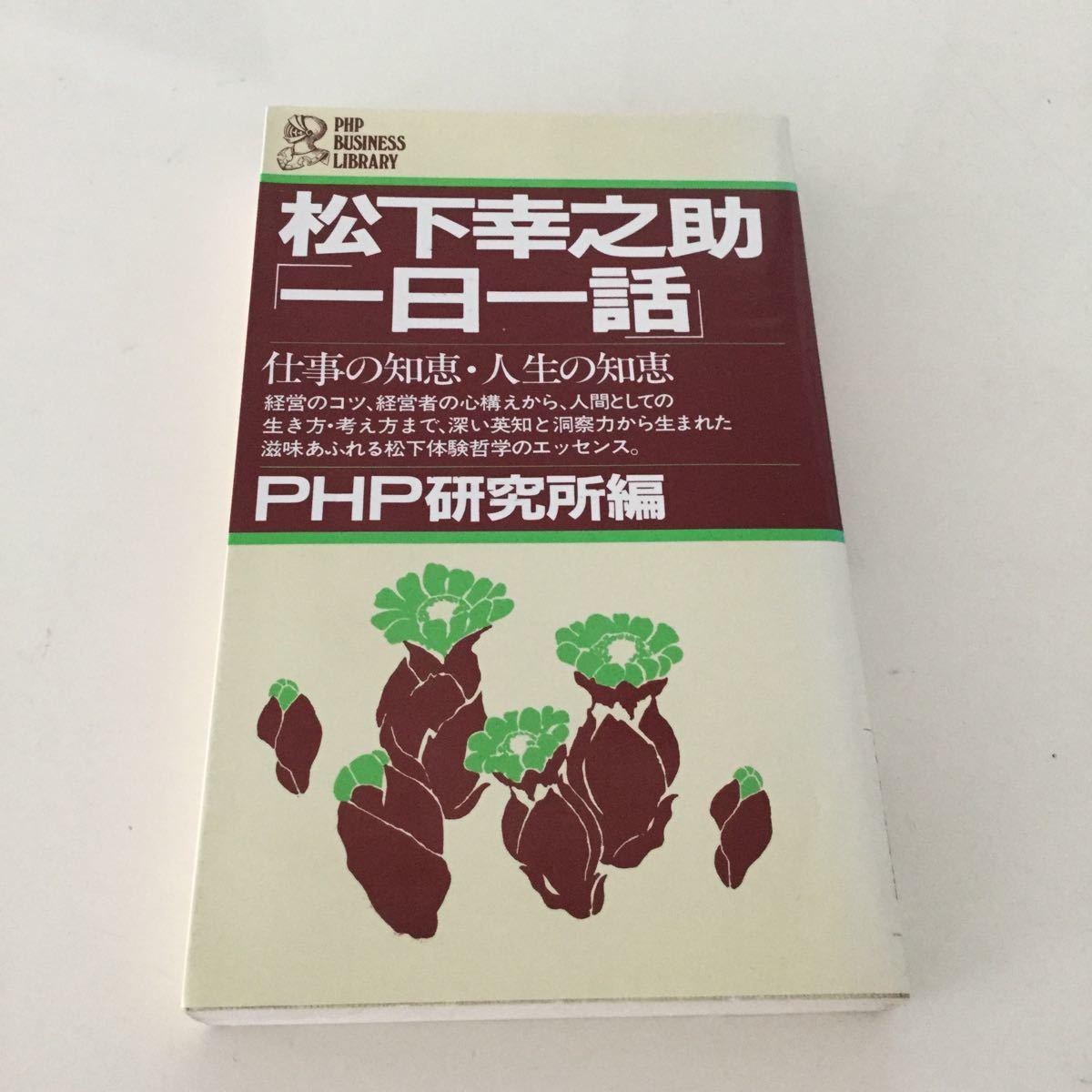 42 松下幸之助一日一話 仕事の知恵 人生の知恵 PHP研究所編 経営のコツ 経営者 生き方 考え方 PHP A022 本 小説 日本作家 日本小説 哲学_画像1