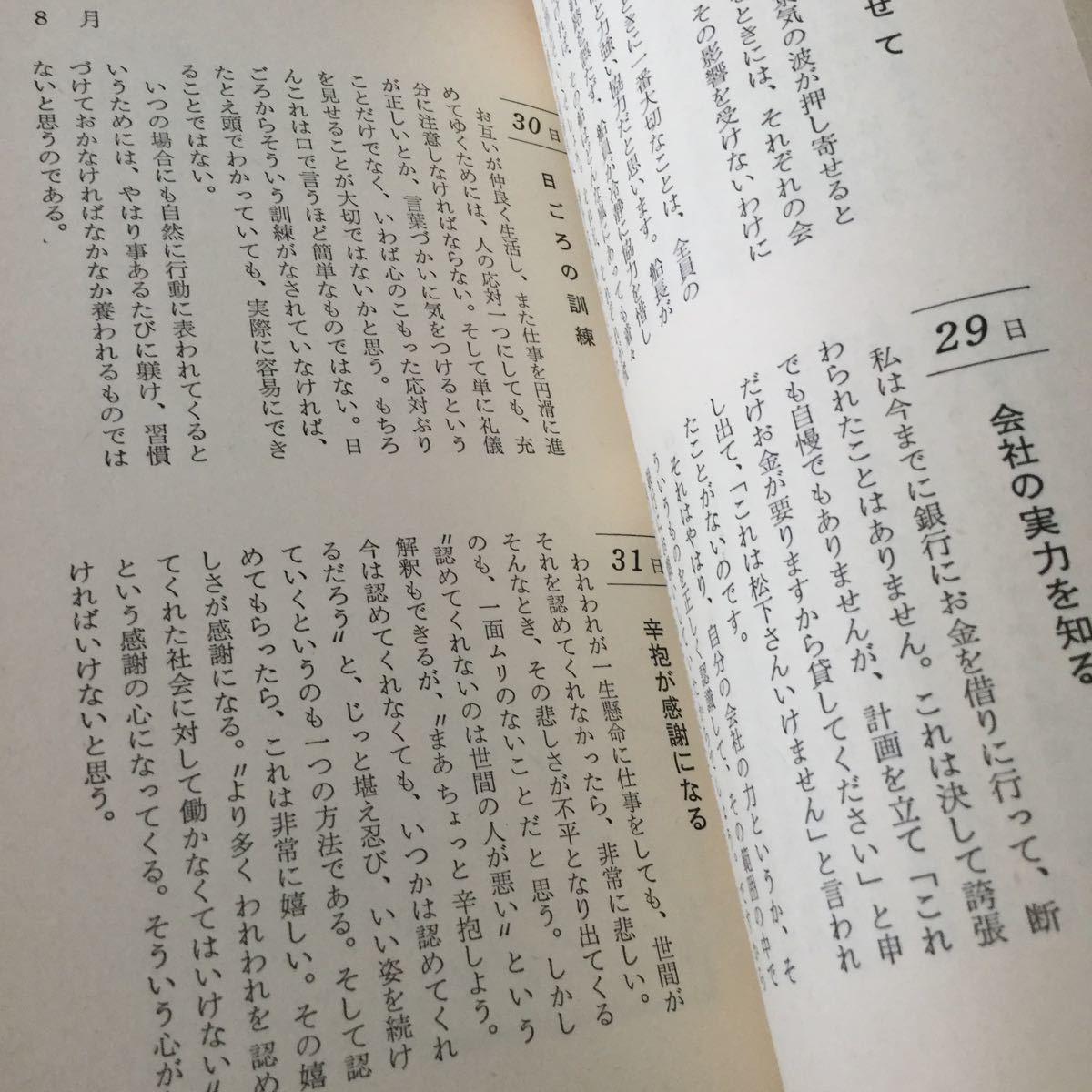 42 松下幸之助一日一話 仕事の知恵 人生の知恵 PHP研究所編 経営のコツ 経営者 生き方 考え方 PHP A022 本 小説 日本作家 日本小説 哲学_画像4