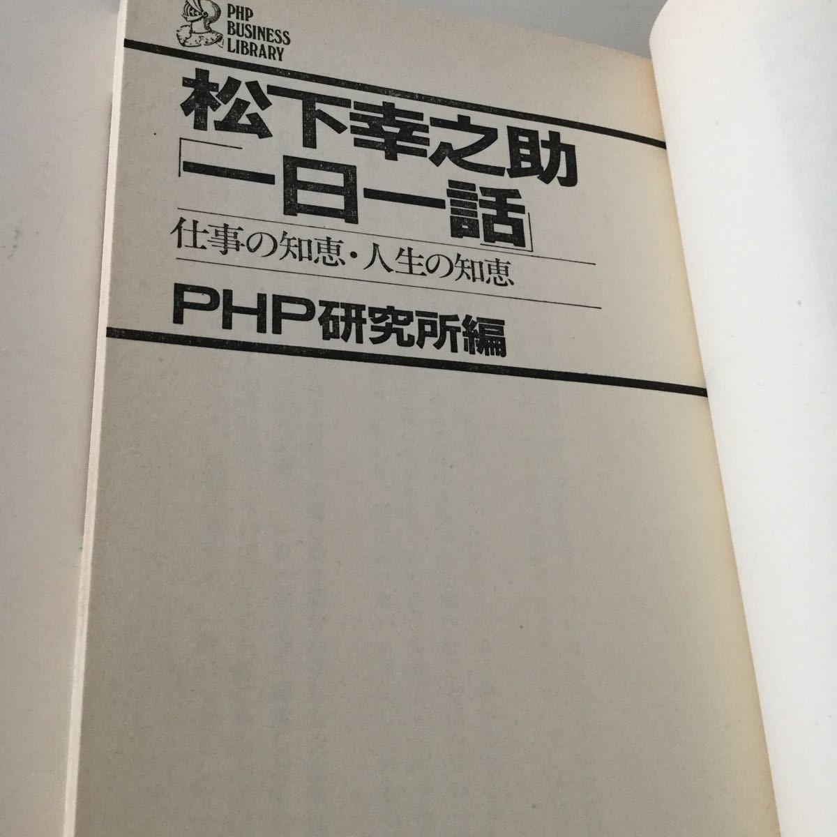 42 松下幸之助一日一話 仕事の知恵 人生の知恵 PHP研究所編 経営のコツ 経営者 生き方 考え方 PHP A022 本 小説 日本作家 日本小説 哲学_画像3