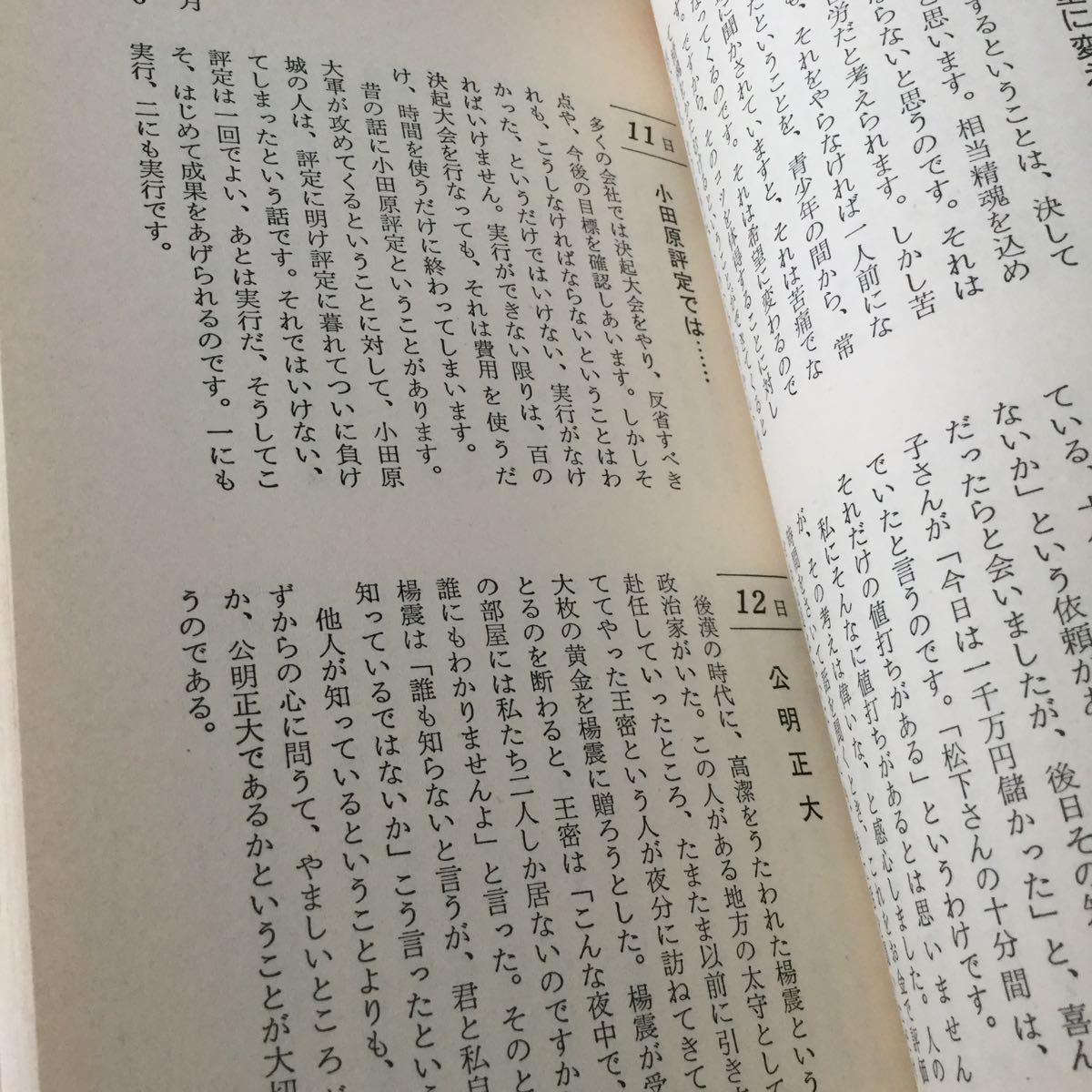 42 松下幸之助一日一話 仕事の知恵 人生の知恵 PHP研究所編 経営のコツ 経営者 生き方 考え方 PHP A022 本 小説 日本作家 日本小説 哲学_画像5
